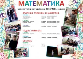 Математика 2013/2014. година